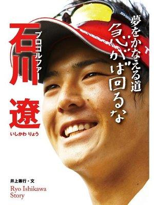 cover image of プロゴルファー 石川遼 夢をかなえる道 急がば回るな