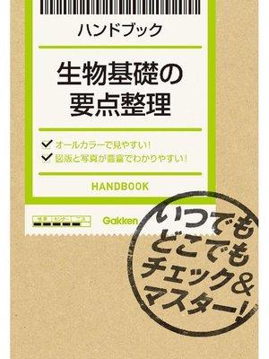 cover image of 生物基礎の要点整理: 本編