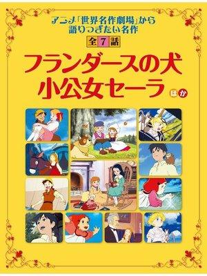 cover image of 「フランダースの犬」「小公女セーラ」ほか 「世界名作劇場」から語り継ぎたい名作 全7話