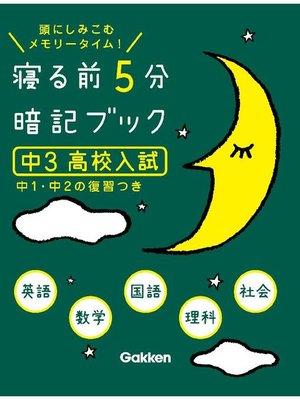 cover image of 中3 高校入試 英語・数学・国語・理科・社会 中1・中2の復習つき: 本編