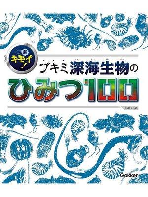 cover image of 超キモイ! ブキミ深海生物のひみつ100: 本編
