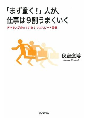 cover image of 「まず動く!」人が、仕事は9割うまくいく