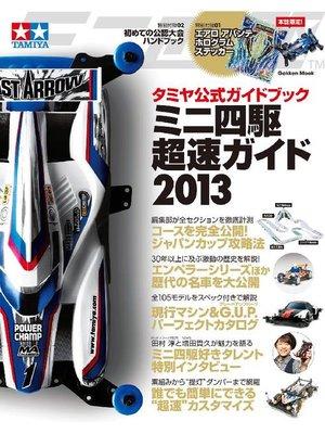 cover image of タミヤ公式ガイドブックミニ四駆超速ガイド2013: 本編