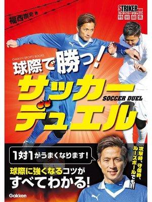cover image of 球際で勝つ! サッカーデュエル: 本編