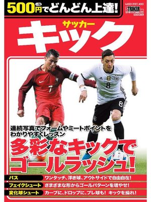 cover image of 500円でどんどん上達! サッカー キック: 本編