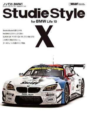 cover image of Studie Style for BMW Life 10: 本編
