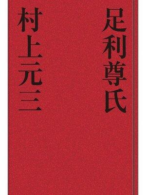 cover image of 足利尊氏: 本編