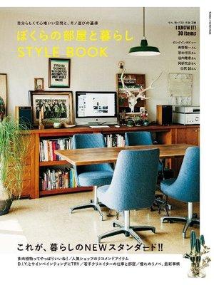 cover image of ぼくらの部屋と暮らし STYLE BOOK 自分らしくて心地いい空間と、モノ選びの基準