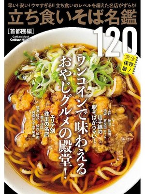 cover image of 立ち食いそば名鑑120 首都圏編: 本編