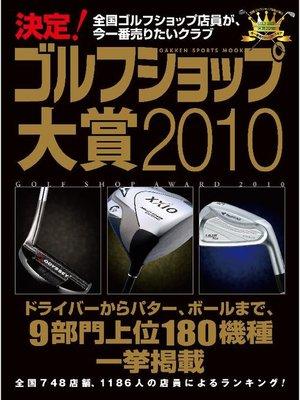 cover image of 決定! ゴルフショップ大賞2010: 本編