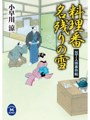 cover image of 包丁人侍事件帖 料理番名残りの雪