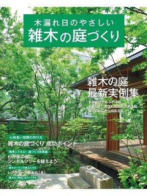 cover image of 木漏れ日のやさしい雑木の庭づくり: 本編