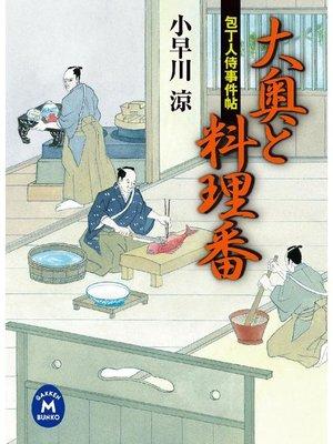 cover image of 包丁人侍事件帖 大奥と料理番