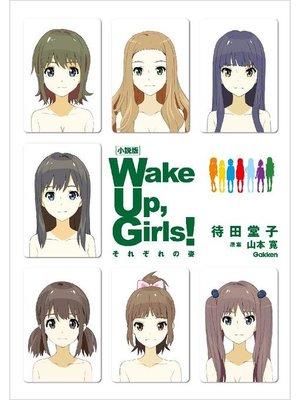 cover image of 小説版 Wake Up, Girls! それぞれの姿: 本編