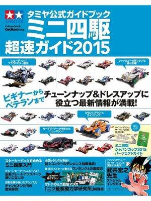 cover image of タミヤ公式ガイドブック ミニ四駆超速ガイド2015: 本編
