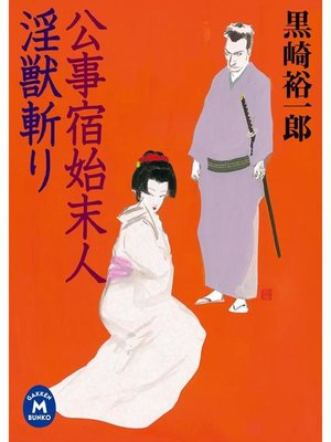 cover image of 公事宿始末人 淫獣斬り