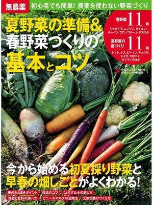 cover image of 無農薬 夏野菜の準備&春野菜づくりの基本とコツ: 本編