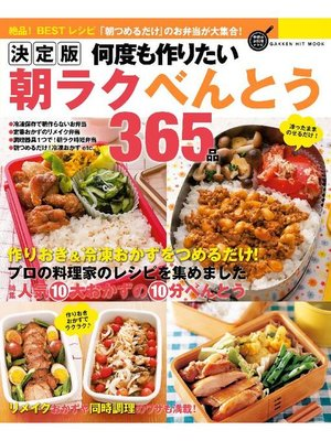 cover image of 決定版 何度も作りたい朝ラクべんとう365品: 本編