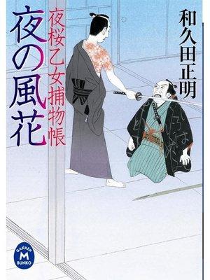 cover image of 夜桜乙女捕物帳 夜の風花