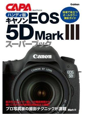 cover image of ハンディ版キヤノンEOS5DMarkIIIスーパーブック: 本編
