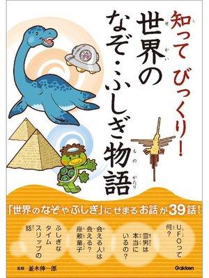 cover image of 知ってびっくり!世界のなぞ・ふしぎ物語: 本編