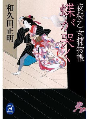cover image of 夜桜乙女捕物帳蝶が哭く