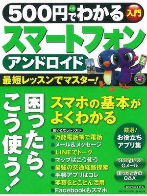 cover image of 500円でわかる アンドロイド スマートフォン