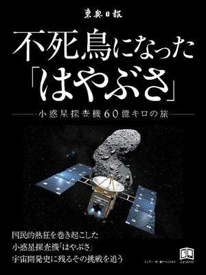 cover image of 不死鳥になった「はやぶさ」 小惑星探査機60億キロの旅: 本編