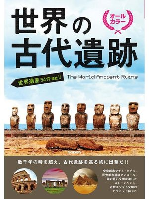 cover image of 世界の古代遺跡