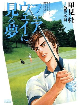 cover image of フェアウェイに見る夢: 1巻