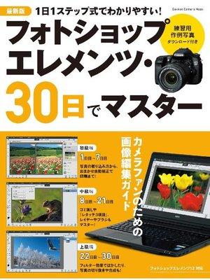cover image of 最新版 フォトショップ エレメンツ・30日でマスター: 本編
