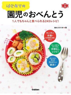cover image of はじめての園児のおべんとう 1人でもちゃんと食べられる245レシピ!