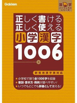 cover image of 正しく書ける 正しく使える 小学漢字1006: 本編