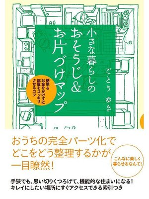 cover image of 小さな暮らしの おそうじ&お片づけマップ