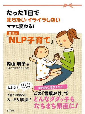 cover image of 魔法の「NLP子育て」
