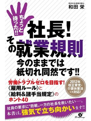 cover image of ちょっと待った!! 社長! その就業規則 今のままでは紙切れ同然です!!