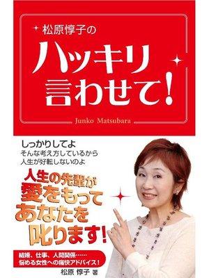 cover image of 松原惇子のハッキリ言わせて!