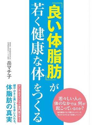 cover image of 「良い体脂肪」が若く健康な体をつくる