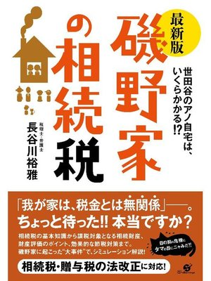 cover image of 最新版 磯野家の相続税
