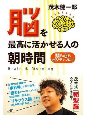 cover image of 脳を最高に活かせる人の朝時間