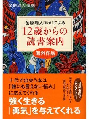 cover image of 12歳からの読書案内 海外作品