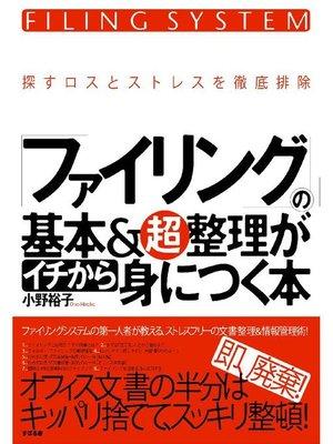 cover image of ファイリングの基本&超整理がイチから身につく本