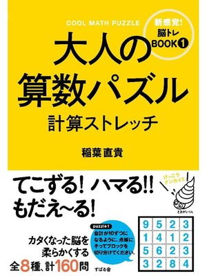 cover image of 大人の算数パズル 計算ストレッチ