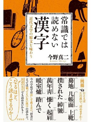 cover image of 常識では読めない漢字