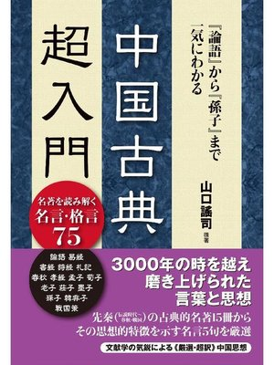 cover image of 『論語』から『孫子』まで一気にわかる 中国古典超入門