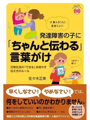 cover image of 発達障害の子に「ちゃんと伝わる」言葉がけ