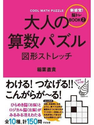 cover image of 大人の算数パズル 図形ストレッチ