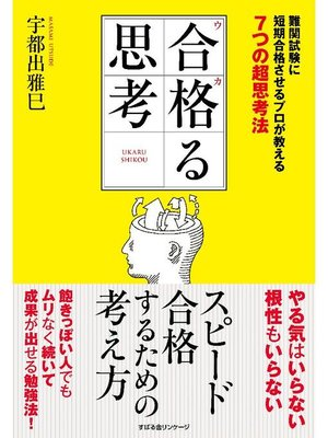 cover image of 合格る思考