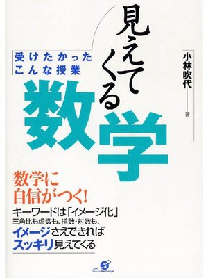 cover image of 見えてくる数学