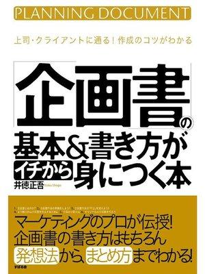 cover image of 「企画書」の基本&書き方がイチから身につく本